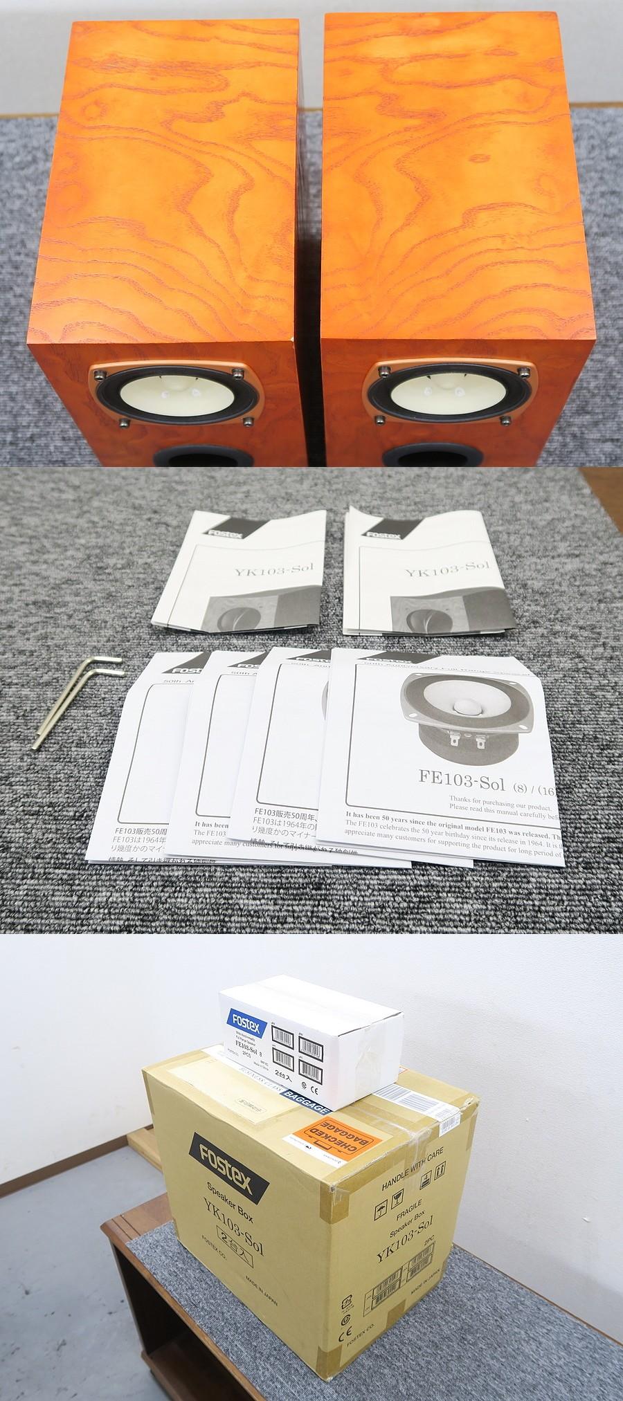 FOSTEX FE103-Sol+YK103-Sol スピーカー 元箱付 @40007 / 中古